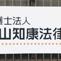 弁護士法人中山知康法律事務所の写真