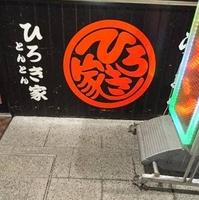 ひろき家 KITENビル店の写真