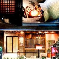 札幌かに家 名古屋店の写真