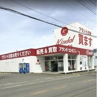 カインドオル和歌山店の写真