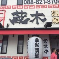 製麺処 蔵木 インター店の写真