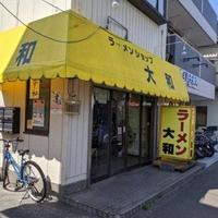 ラーメンショップ大和 つきみ野店の写真
