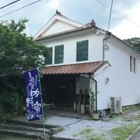 内野宿長崎屋の写真
