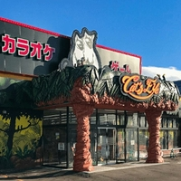 ゲーム キャッツアイ 新川店の写真