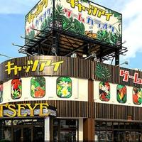 ゲーム キャッツアイ 東苗穂店の写真
