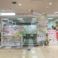 買取わかば イオン藤沢湘南ライフタウン店2階の写真