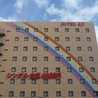 HOTEL AZ 福岡和白店の写真