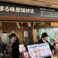 まる味屋珈琲店 宮原SA下り店の写真