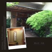 観山荘本館の写真