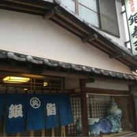 銀寿司の写真