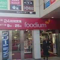 ダイエー foodium下北沢の写真