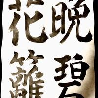 福島書道教室の写真