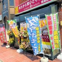 銀座パリス 鶴瀬店の写真