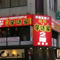 宇味家 宇都宮駅前店の写真