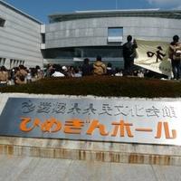 愛媛県県民文化会館の写真