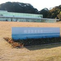 横須賀美術館の写真