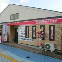 スタジオ醍醐大津店の写真