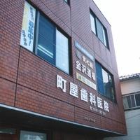 実心館合気道会 金沢道場の写真