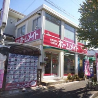 ホームメイトFC高の原駅前店の写真