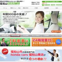 HondaCars福知山東の写真