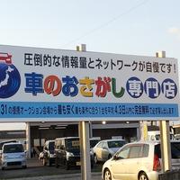 中津市中古車お探し専門店(株)IWATA AUTOの写真