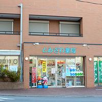 有限会社富澤薬局の写真