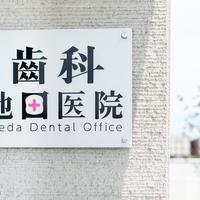 歯科池田医院の写真