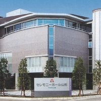 平安典礼会館 セレモニーホール山形の写真