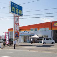 阿部勝自動車工業株式会社の写真