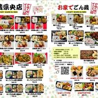 ごん蔵 県央店の写真