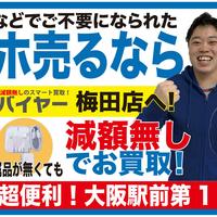 スマートバイヤー 梅田店の写真