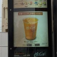 マクドナルド 石川店の写真