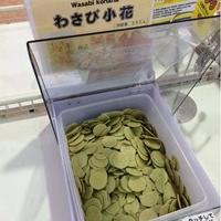 えびせんべいの里 美浜本店の写真