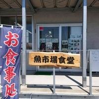 魚市場食堂の写真