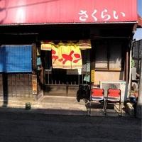 桜井食堂の写真
