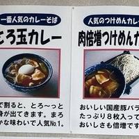石毛屋矢田部店の写真