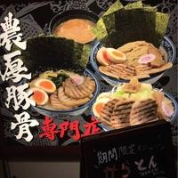 麺屋 武士道 船橋店の写真