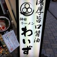 神田ラーメン わいずの写真