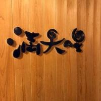 スイーツ食堂 マンテンノホシ ひろめ市場の写真