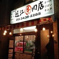 焼肉 近江牛肉店 本店の写真