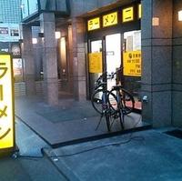 ラーメン二郎 池袋 東口店の写真