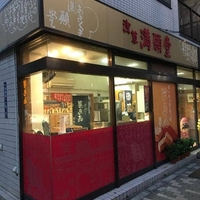 満願堂 吾妻橋店の写真