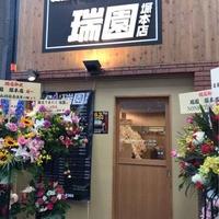 韓流やきにく瑞園 塚本店の写真