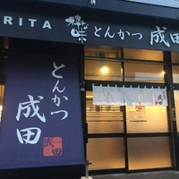 とんかつ 成田の写真