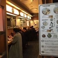 ひるがお 東京駅店の写真
