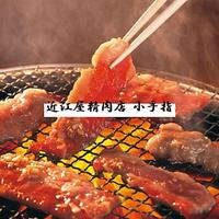 国産牛専門 炭火焼肉 近江屋精肉店の写真