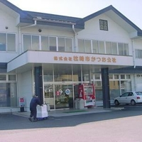株式会社枕崎市かつお公社の写真