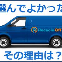 リサイクルオフ川崎本店の写真
