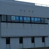 札幌市下水道科学館の写真