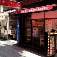 揚子江 緑橋店の写真